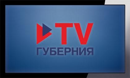 Реклама на телеканале TV-Губерния