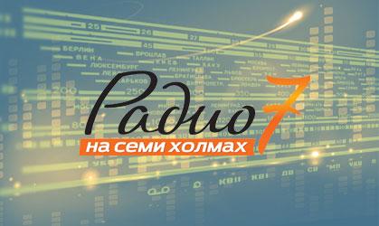 Реклама на Радио 7 на семи холмах