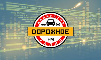 Реклама на Дорожном радио