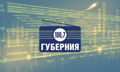 Реклама на радио Губерния