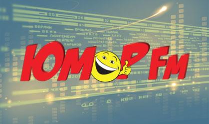 Реклама на радио Юмор FM
